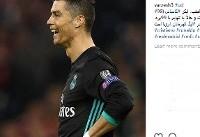 رونالدو رکورددار برد در لیگ قهرمانان اروپا است