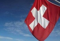 پیش بینی رشد اقتصادی سوئیس در سال ۲۰۱۸