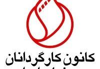 پیام تسلیت کانون کارگردانان برای درگذشت ناصر ملک مطیعی