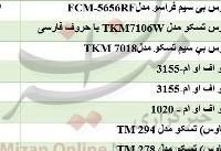 رشد ارزش ۲۰ ارز در بازار بین بانکی/ خریداران خودرو میتسوبیشی بخوانند/ سکه ارزان شد