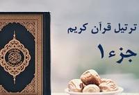 تلاوت جزء یک قرآن با صدای محمدحسین سعیدیان + صوت