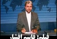 فیلم: قاسم افشار | گوینده اخبار پیشکسوت که امروز درگذشت