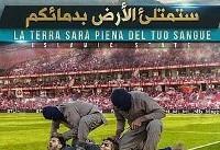 داعش جام جهانی روسیه، مسی و رونالدو را تهدید کرد