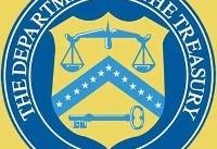 افراد و سازمانهای تازه در فهرست تحریم خزانهداری آمریکا