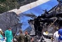 «بیش از ۱۰۰ نفر» در سقوط هواپیما در کوبا کشته شدند