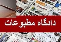 مجرمیت روزنامه آرمان به دلیل نقض مصوبه شورای عالی امنیت ملی