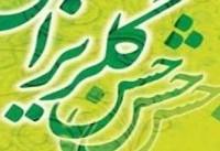 کمک ۴ میلیارد ریالی آیت الله خامنه ای به گلریزان ستاد دیه کشور