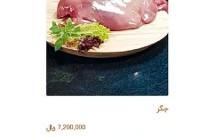 دلوجگر ۷۲۰ هزار تومانی + عکس