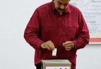 مادورو برنده اعلام شد، نامزد مخالفان نتیجه را نپذیرفت