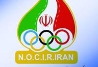 اعلام اعتبارات کمیته ملی المپیک برای فدراسیونها+ عکس