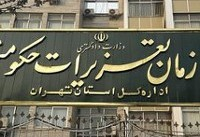 ورود سازمان تعزیرات حکومتی برای رفع مشکلات بازار ارز