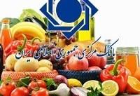 گزارش بانک مرکزی از گرانی و ارزانی مواد خوراکی در آخرین هفته اردیبهشت