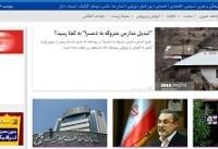 بسته اخبار اجتماعی ایسنا در روز چهارشنبه