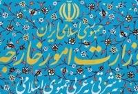 واکنش وزارت امور خارجه به تحریم «سیف»