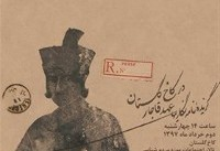 Qajar-era envelopes, lithography and carpets on show at Golestan Palace