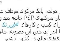 پایان انحصار PSPها