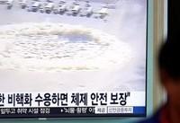 کره شمالی سایت آزمایش هسته ای خود را تخریب کرد