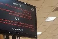 فرمانداری مشهد هک شدن وبسایت فرودگاه این شهر را تأیید کرد