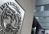 صندوق بینالمللی پول فاینانس اسلامی را در دستور کار قرار داد