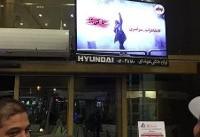 سایت فرودگاه مشهد هک شد | تصاویر ناآرامیها دی ماه روی مانیتورها