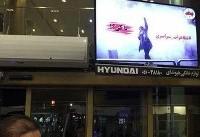وبسایت فرودگاه مشهد برای چند دقیقه هک شد