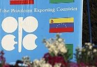 آیا توافق نفتی اوپک به سرانجام میرسد؟