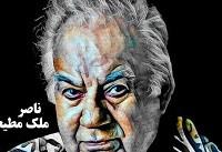 بهزاد شیشه گران پوستری را برای ناصر ملک مطیعی طراحی کرد