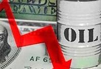 سقوط سنگین ۴ درصدیِ قیمت نفت
