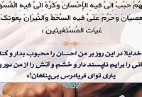 دعای روز یازدهم ماه مبارک رمضان + فیلم