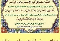 دعای روز یازدهم ماه رمضان | دانلود دعای روز یازدهم ماه رمضان