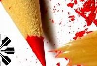 ممانعت از مراسم ۵۰سالگی کانون نویسندگان ایران