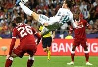 رئال مادرید با درخشش بیل برای سومین سال پیاپی قهرمان اروپا شد