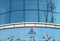 پاسخ وزارت نفت به دیوان محاسبات