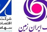 پرداخت سود سهامداران شرکت توسعه اقتصادی آرین در بانک ایران زمین