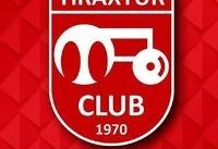 مالکیت باشگاه تراکتورسازی تغییر کرد