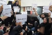 ادامه اعتراضات دانشجویان هنر و معماری تهران مرکز