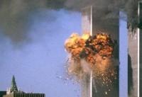 آمادگی دهها شخصیت غربی برای حمایت از ایران در دادگاه ۱۱ سپتامبر