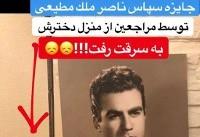(تصاویر) سرقت جایزه «سپاس» ملک مطیعی از خانه دخترش