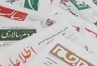 لاریجانی در تله سه قطبی؟/ راهبرد آمریکا علیه ایران عربدهکشی است/ تخفیف مالیاتی برای ۷۰ درصد اصناف