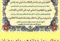دعای روز دوازدهم ماه رمضان | دانلود دعای روز دوازدهم ماه رمضان
