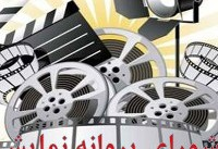 پروانه ساخت و نمایش ۱۶ اثر در شبکه نمایش خانگی صادر شد