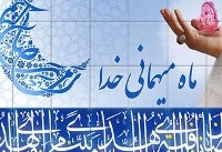 رسیدگی به ایتام بهترین اعمال در ماه رمضان/ذکر قلبی بالاترین اذکار است