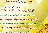 دعای روز دوازدهم ماه مبارک رمضان + فیلم