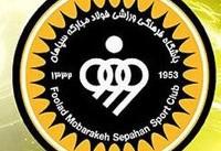 بیانیه باشگاه سپاهان درمورد مطالب منتسب به نقل و انتقالات این باشگاه