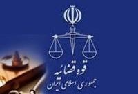 راهاندازی سایت جدید آموزش همگانی قوهقضاییه
