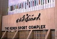 `پخش بازی ایران - اسپانیا در ورزشگاه آزادی لغو شد