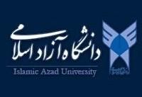 مهلت انتخاب رشته دکتری دانشگاه آزاد تا ۴ خرداد تمدید شد