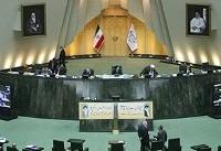 موافقت مجلس با کلیات اصلاح قانون «ممنوعیت به کارگیری بازنشستگان»