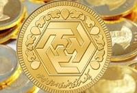 کاهش ۹۸ هزار تومانی قیمت سکه طرح جدید