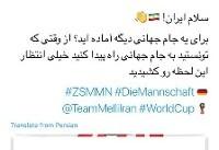 پیام توییتری جالب  تیم ملی آلمان برای ایران + عکس